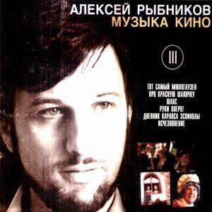 Саундтрек/Soundtrack Алексей Рыбников. Музыка кино