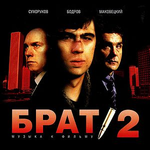 Саундтрек/Soundtrack Brat 2 / Brother 2 (2000)  Брат 2