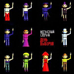 Саундтрек/Soundtrack День выборов 2007