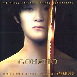 Саундтрек/Soundtrack Gohatto | Ryuichi Sakamoto (1999) Табу | Рюити Сакамото