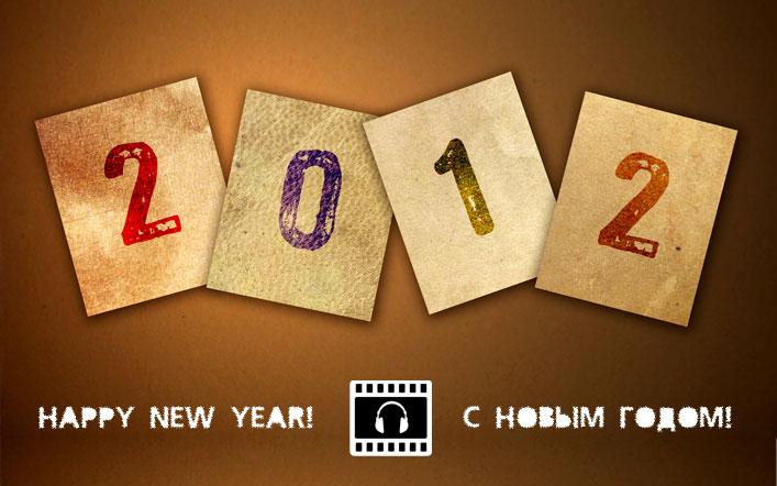 HAPPY NEW YEAR! SEE YOU IN 2012! |  С НОВЫМ ГОДОМ! УВИДИМСЯ В 2012