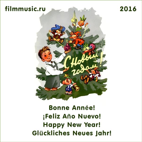 С Новым Годом! Bonne Année! Glückliches Neues Jahr! Happy New Year!