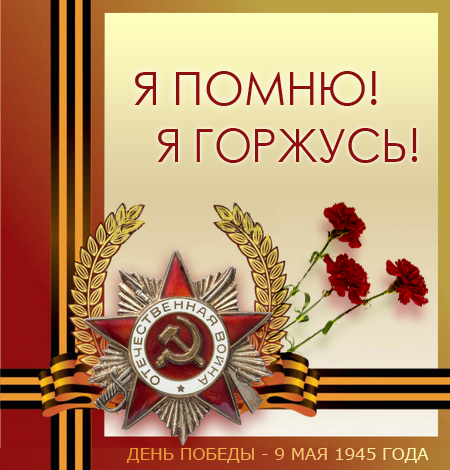 http://filmmusic.ru/images/site/dates/9_may_2009/9may.jpg