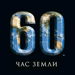 Earth hour / Час Земли