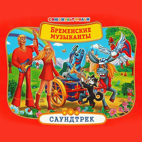 Саундтрек/Soundtrack Soundtrack | The Bremen Town Musicians | Gennady Gladkov (1969, 1973) Бременские музыканты, По следам Бременских музыкантов | Геннадий Гладков
